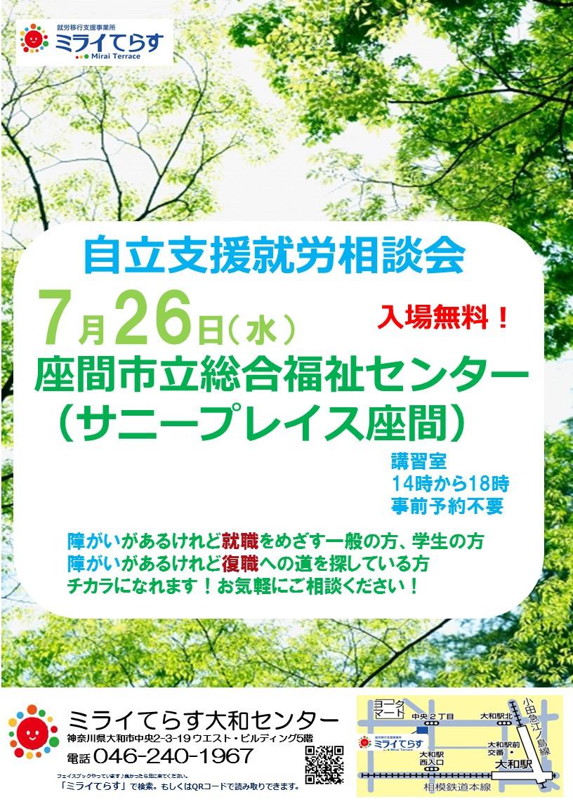 7/26「自立就労支援相談会(於:座間市総合福祉センター)」~開催のおしらせ