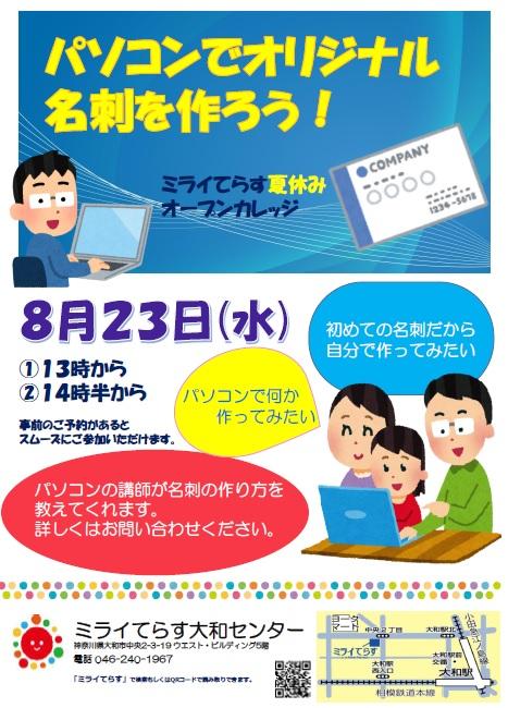 8月23日(水)パソコンでオリジナル名刺を作ろう!