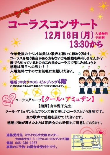 クリスマス☆コーラスコンサートを開催します!