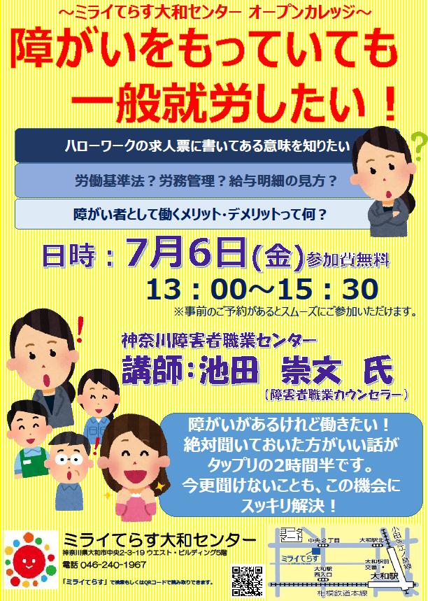 7/6 イベント【障がいをもっていても一般就労したい!】