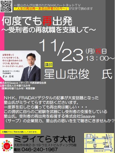11/23のイベントはオンラインでも配信します。