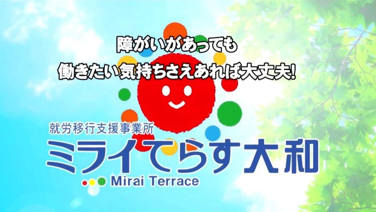 ミライてらす2021発進【就労支援】
