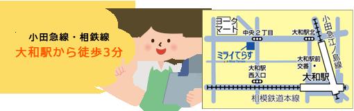 小田急線・相鉄線 大和駅から徒歩3分