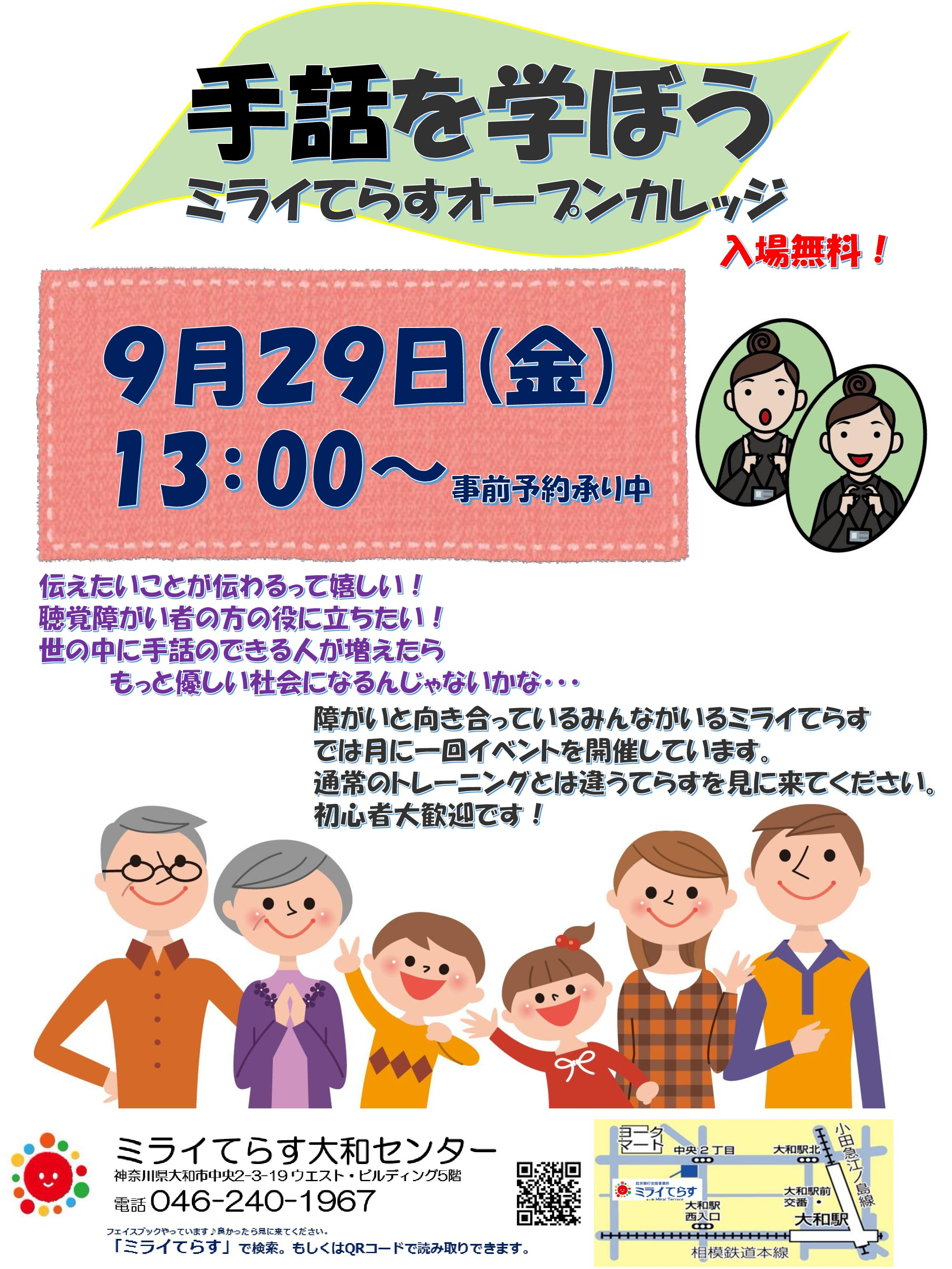 9/29㈮ 手話を学ぼう!イベント決定《イベント》
