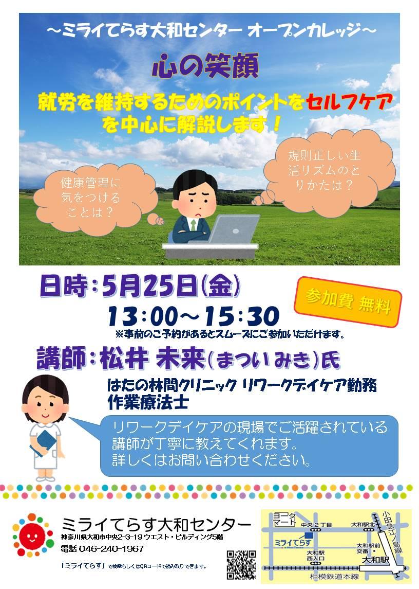 5/25金曜日オープンカレッジ開催