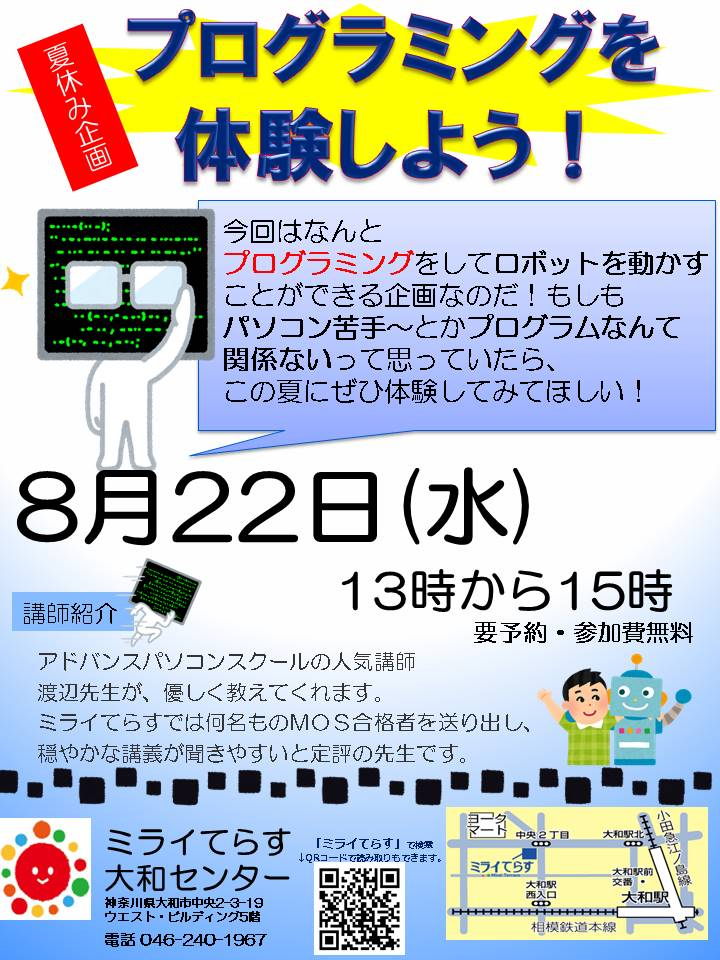 8/22㈬夏休みイベント