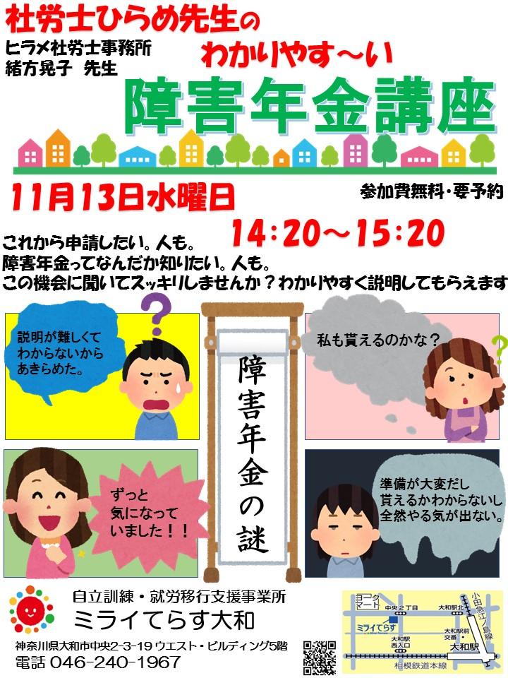 11/13【無料イベント】わかりやすい障害年金講座
