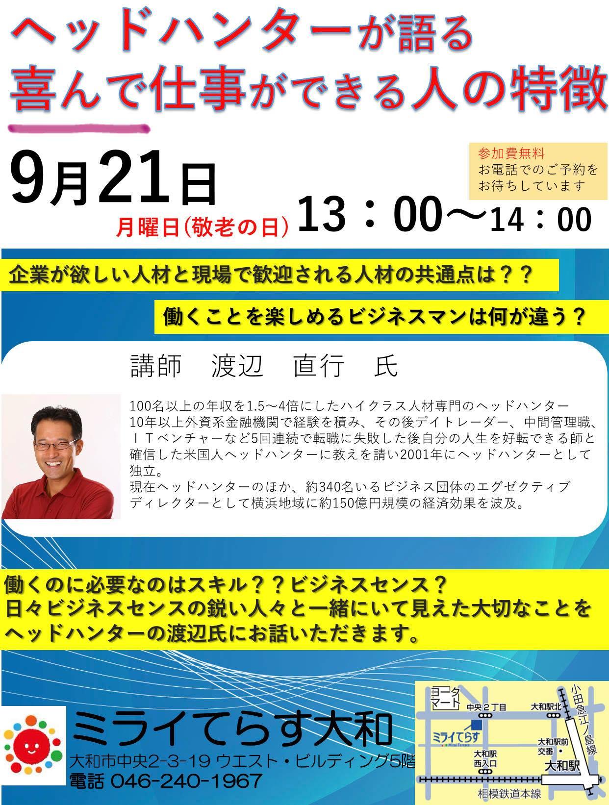 9月21日公開イベント